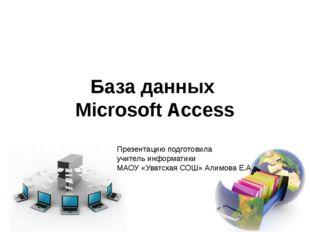 База данных Microsoft Access Презентацию подготовила учитель информатики МАОУ