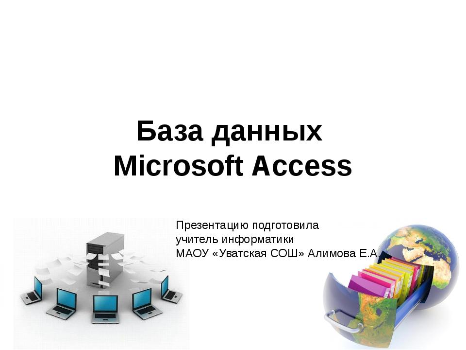 База данных Microsoft Access Презентацию подготовила учитель информатики МАОУ...