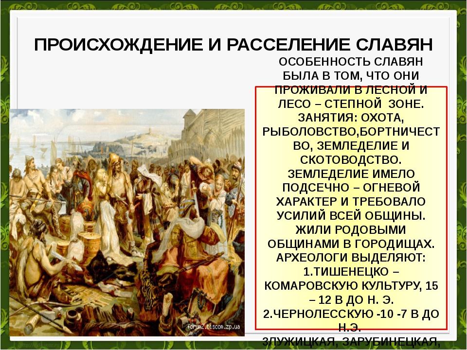 Интересно было бы обсудить на форуме такой аспект внешнего вида древних славян как прическа
