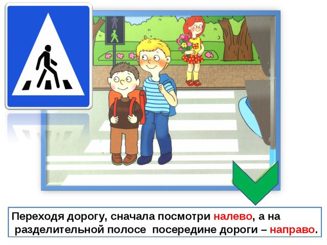 Переходя дорогу, сначала посмотри налево, а на разделительной полосе посереди...