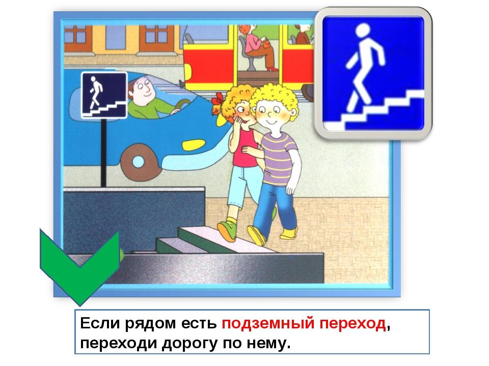 Если рядом есть подземный переход, переходи дорогу по нему.