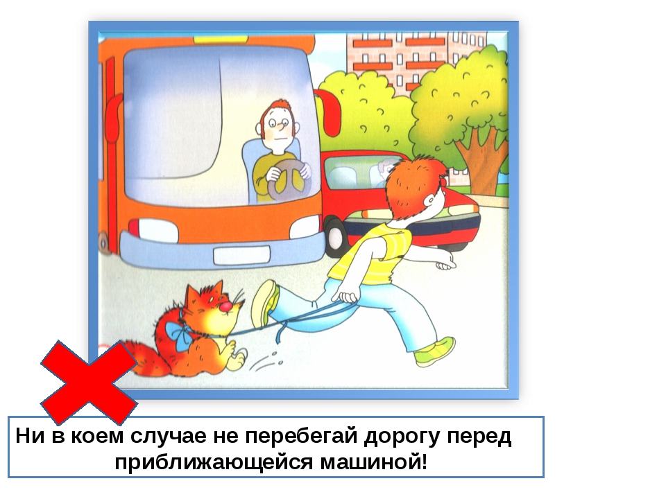 Ни в коем случае не перебегай дорогу перед приближающейся машиной!