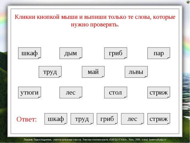 Кликни кнопкой мыши и выпиши только те слова, которые нужно проверять. труд с...