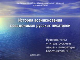 История возникновения псевдонимов русских писателей Дубовка 2015 Муниципально