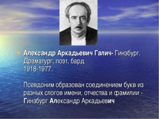 Александр Аркадьевич Галич- Гинзбург. Драматург, поэт, бард 1918-1977. Псевдо