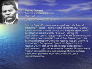 Максим Горький- Алексей Максимович Пешков. 1868-1936 российский и советский