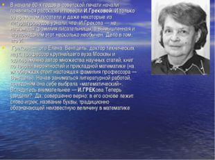 В начале 60-х годов в советской печати начали появляться рассказы и повести И