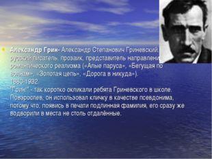 Александр Грин- Александр Степанович Гриневский. русский писатель, прозаик, п