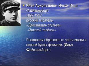 Илья Арнольдович Ильф- Илья Файнзильберг. 1897-1937. русский писатель. «Двена