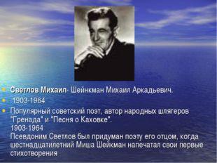 Светлов Михаил- Шейнкман Михаил Аркадьевич. 1903-1964 Популярный советский по
