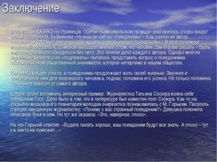 Заключение В 60-е годы ХХ века на страницах газеты «Комсомольская правда» раз