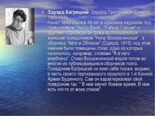 Эдуард Багрицкий- Эдуард Григорьевич Дзюбин. 1895-1934. Начал печататься в 18