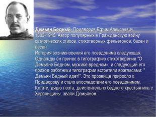 Демьян Бедный- Придворов Ефим Алексеевич. 1883-1945. Автор популярных в Гражд