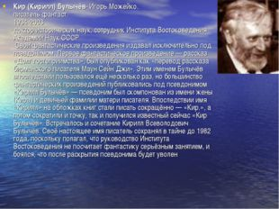 Кир (Кирилл) Булычёв- Игорь Можейко. писатель фантаст. 1934-2003 доктор истор