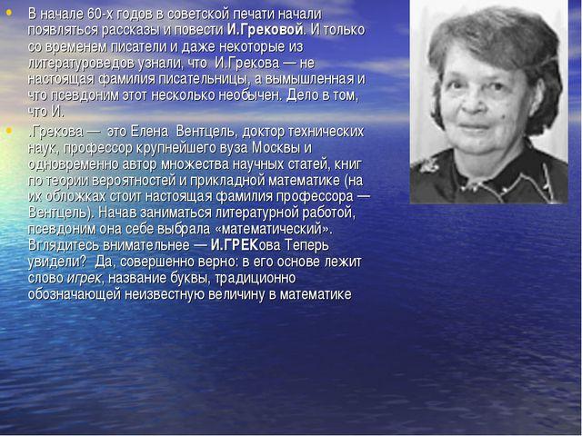В начале 60-х годов в советской печати начали появляться рассказы и повести И...