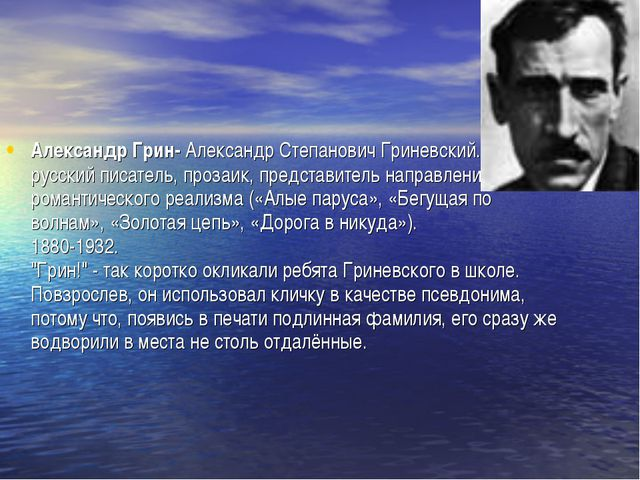 Александр Грин- Александр Степанович Гриневский. русский писатель, прозаик, п...