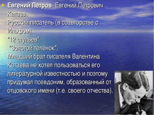 Евгений Петров- Евгений Петрович Катаев. Русский писатель (в соавторстве с Ил...