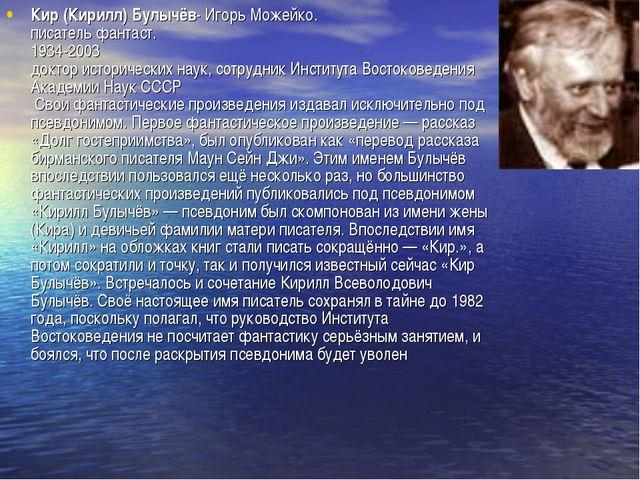 Кир (Кирилл) Булычёв- Игорь Можейко. писатель фантаст. 1934-2003 доктор истор...