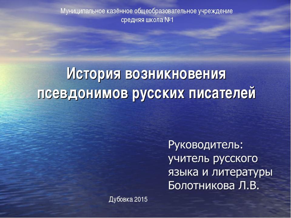 История возникновения псевдонимов русских писателей Дубовка 2015 Муниципально...