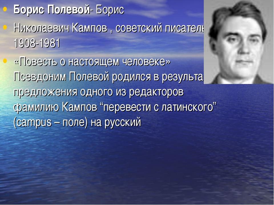 Борис Полевой- Борис Николаевич Кампов, советский писатель. 1908-1981 «Повес...