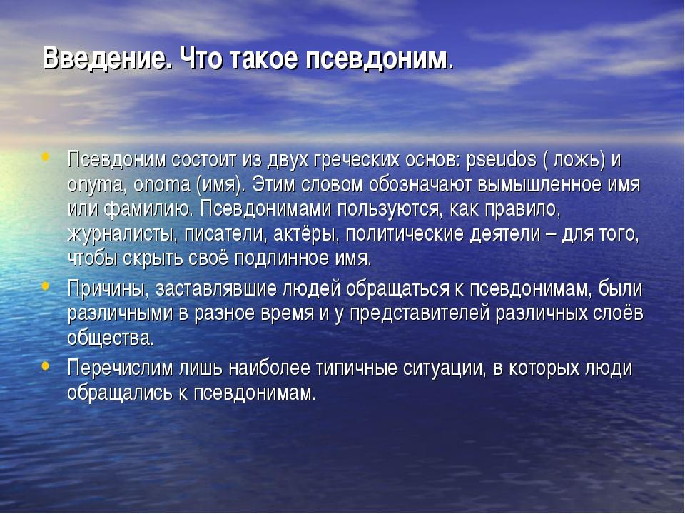 Введение. Что такое псевдоним. Псевдоним состоит из двух греческих основ: pse...