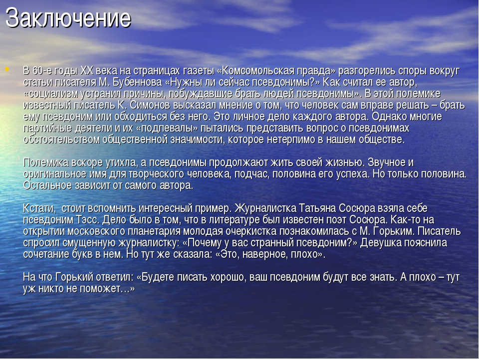 Заключение В 60-е годы ХХ века на страницах газеты «Комсомольская правда» раз...
