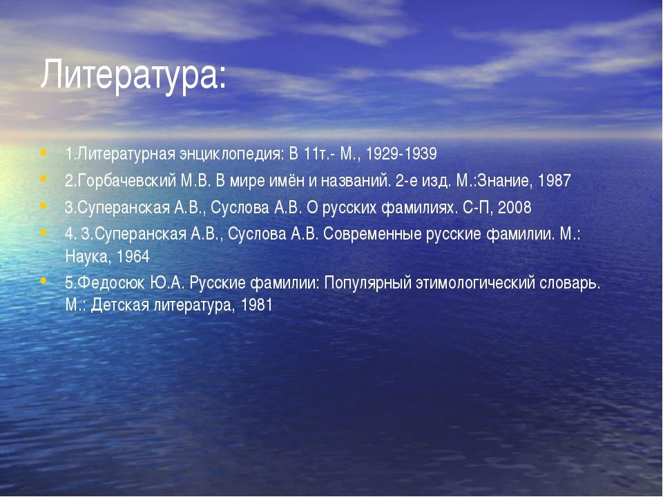 Литература: 1.Литературная энциклопедия: В 11т.- М., 1929-1939 2.Горбачевский...