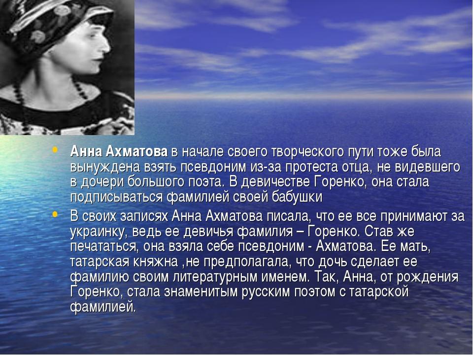 Анна Ахматова в начале своего творческого пути тоже была вынуждена взять псев...