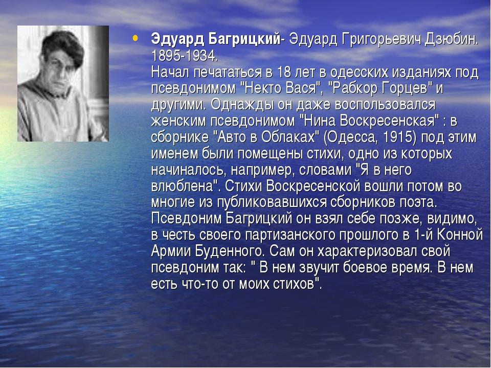 Эдуард Багрицкий- Эдуард Григорьевич Дзюбин. 1895-1934. Начал печататься в 18...