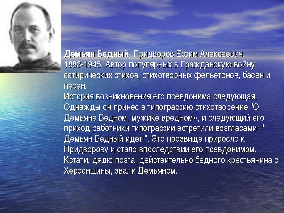Демьян Бедный- Придворов Ефим Алексеевич. 1883-1945. Автор популярных в Гражд...