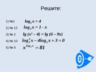 1) №1 1) №1 2) № 12 3) № 2 4) № 10 5) № 6