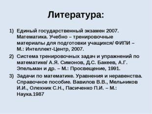 Единый государственный экзамен 2007. Математика. Учебно – тренировочные матер