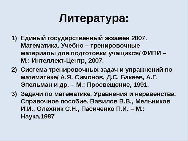 Единый государственный экзамен 2007. Математика. Учебно – тренировочные матер...