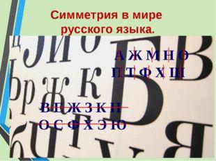 Симметрия в мире русского языка. А Ж М Н О П Т Ф Х Ш В Е Ж З К Н О С Ф Х Э Ю