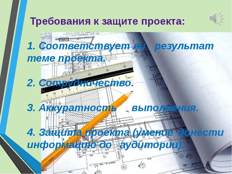 Требования к защите проекта: 1. Соответствует ли результат теме проекта. 2....