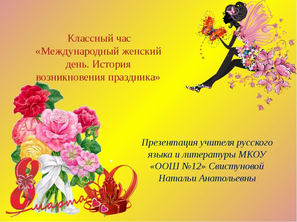 Классный час «Международный женский день. История возникновения праздника» П...