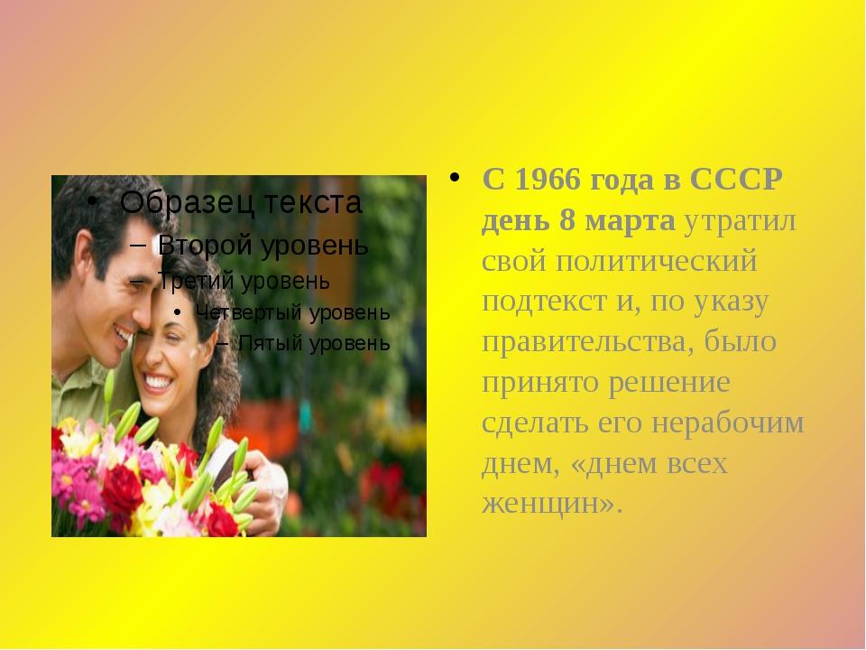 С 1966 года в СССР день 8 мартаутратил свой политический подтекст и, по ука...