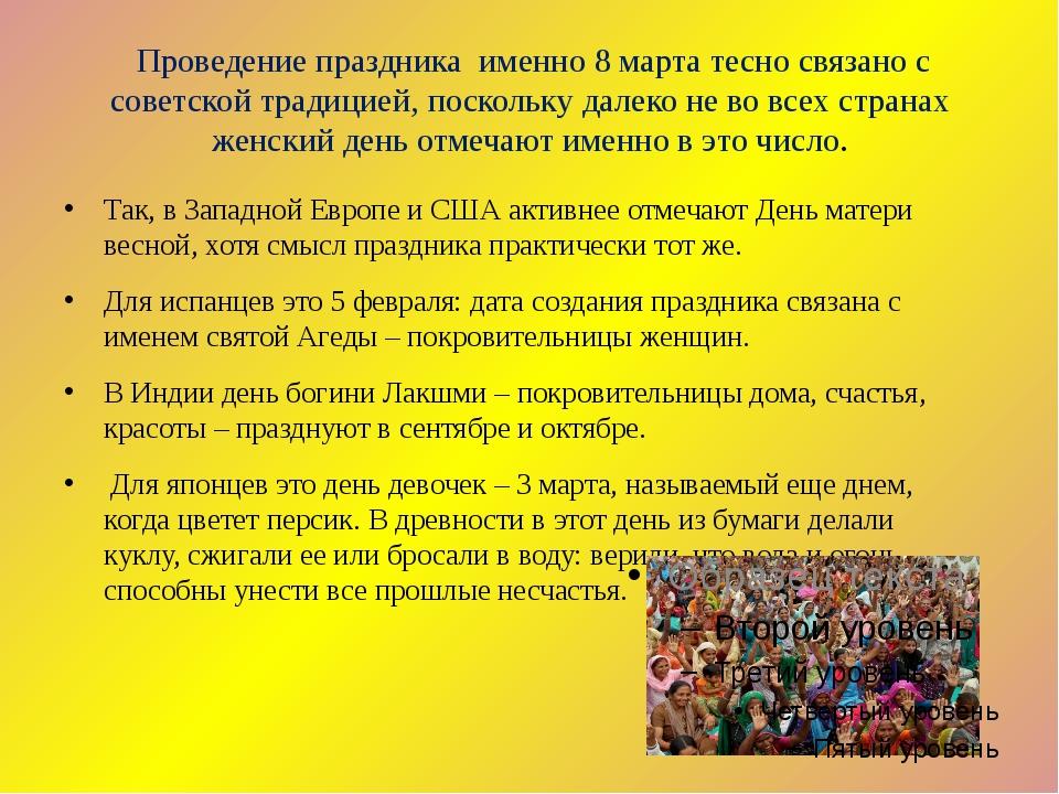Проведение праздника именно 8 марта тесно связано с советской традицией, пос...