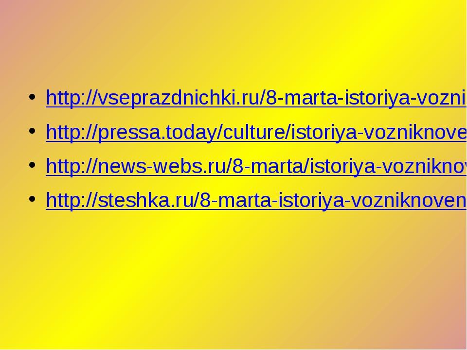 http://vseprazdnichki.ru/8-marta-istoriya-vozniknoveniya-prazdnika http://pr...