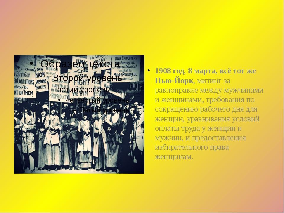 1908 год, 8 марта, всё тот же Нью-Йорк, митинг за равноправие между мужчинам...