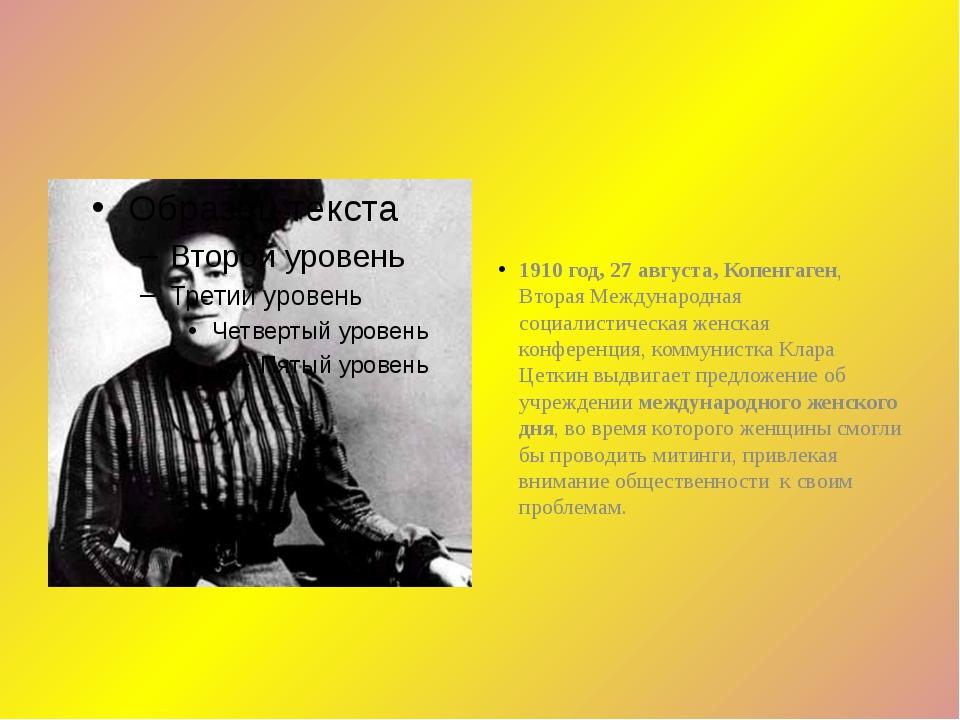 1910 год, 27 августа, Копенгаген, Вторая Международная социалистическая женс...