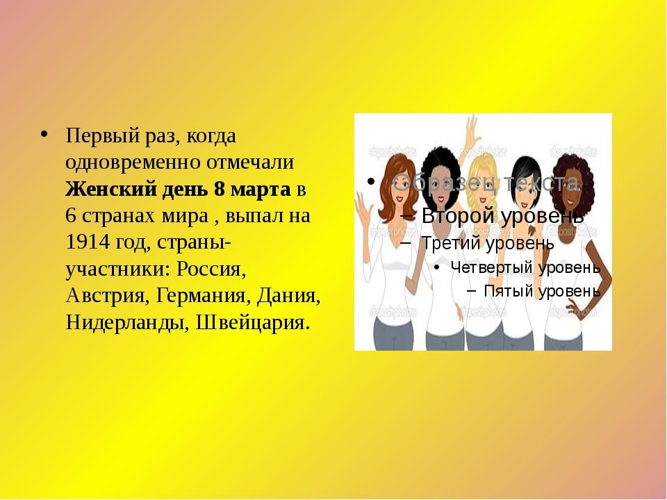 Первый раз, когда одновременно отмечали Женский день 8 мартав 6 странах мир...