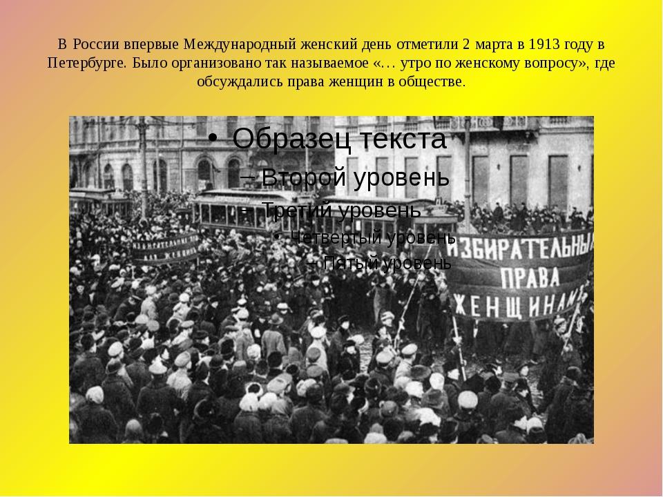 В России впервые Международный женский день отметили 2 марта в 1913 году в Пе...