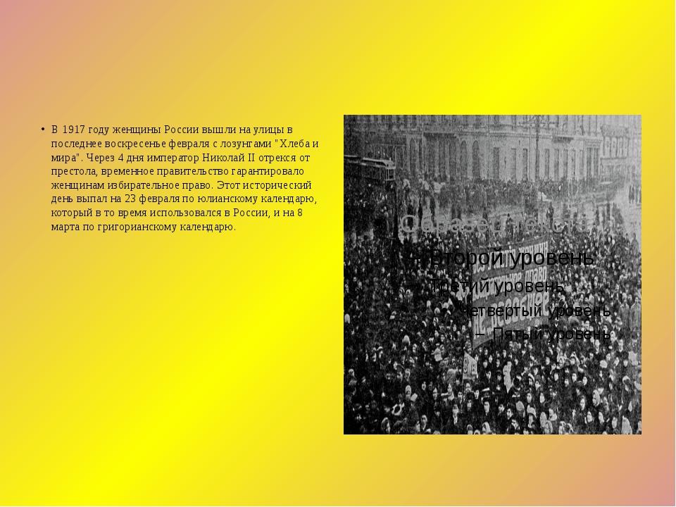 В 1917 году женщины России вышли на улицы в последнее воскресенье февраля с...