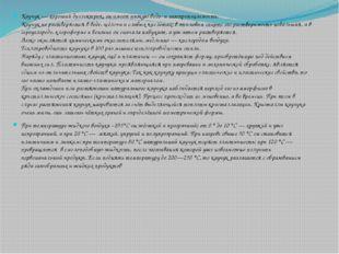 Каучук — хороший диэлектрик, он имеет низкую водо- и газопроницаемость. Каучу