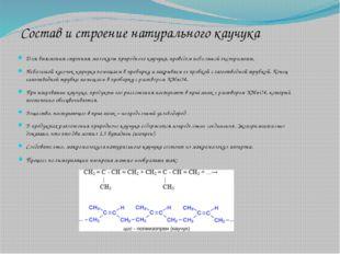 Состав и строение натурального каучука Для выяснения строения молекулы природ