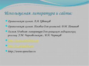 Используемая литература и сайты: Органическая химия. Л.А. Цветков Органическа