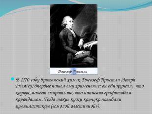 В 1770 году британский химик Джозеф Пристли (Joseph Priestley) впервые нашёл