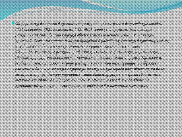 Каучук легко вступает в химические реакции с целым рядом веществ: кислородом...