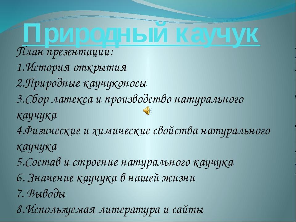 Природный каучук План презентации: История открытия Природные каучуконосы Сбо...